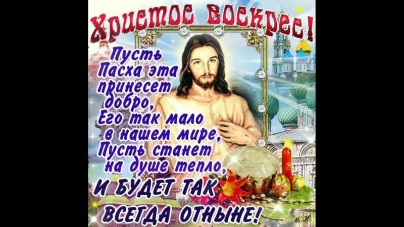 Всех со Светлой Пасхой!Христос Воскресе!😇🙏🐣🐤часть 3