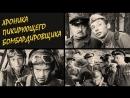 Фильм Хроника пикирующего бомбардировщика_1967 (драма, военный).