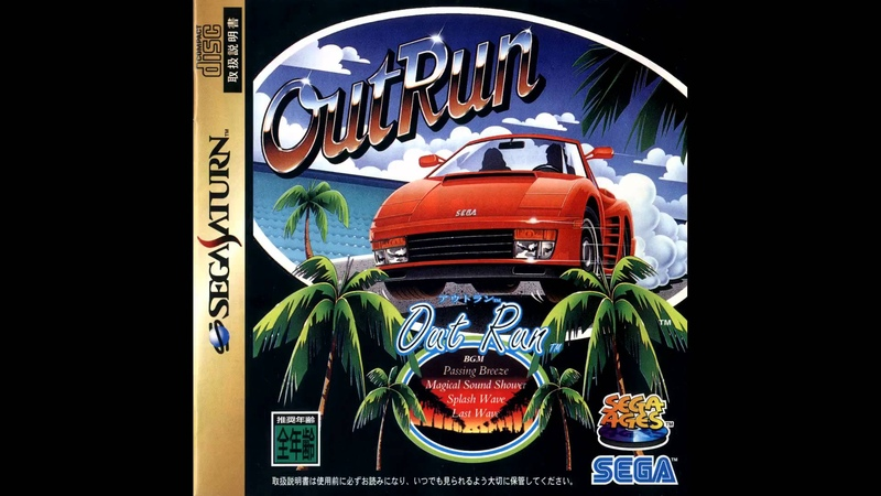 OutRun (Saturn) [NTSC-J] - Splash Wave (Remix)