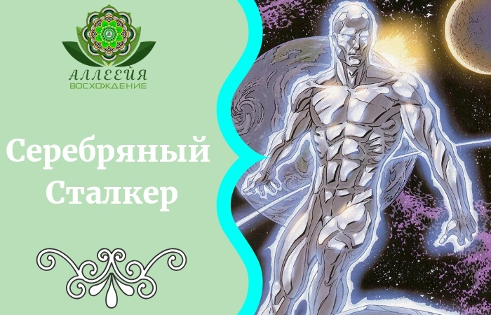 Серебряный Сталкер JCpHPMyUoLs