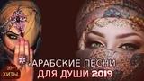 Arabic Remix - Khalouni n3ich remix (Арабские Песни 2019)