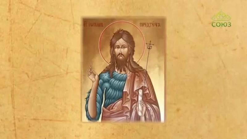 7 июля Рождество честного славного Пророка Предтечи и Крестителя Господня Иоанна Церковный календарь 2018