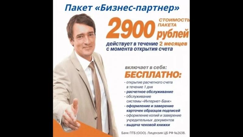 Тариф Бизнес партнер