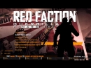 Смотрим Red Faction guerrilla Re-Mars-tered