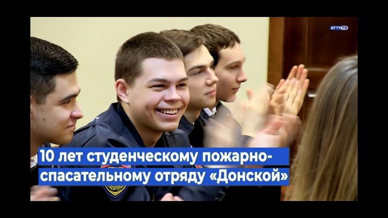10 лет студенческому пожарно спасательному отряду Донской