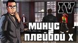 МИНУС ПЛЕЙБОЙ Х! (ПРОХОЖДЕНИЕ GTA IV #16)