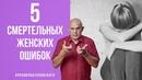 5 смертельных женских ошибок Выход упражнения для женщин Бубновского 0