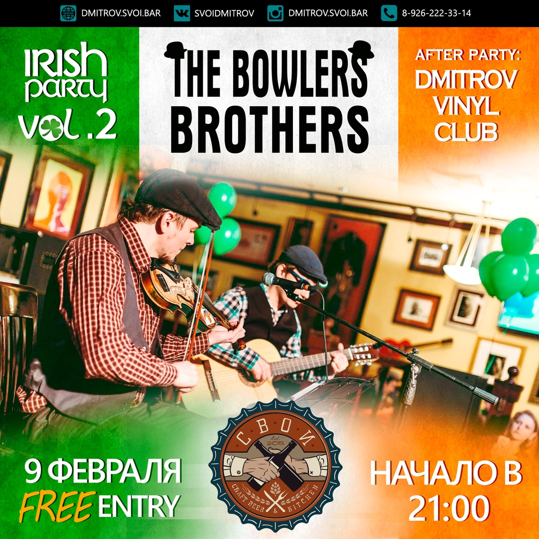 09.02 The Bowlers Brothers  в баре Свои!
