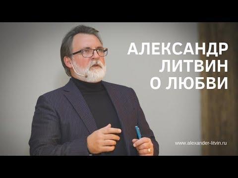 Александр Литвин о любви