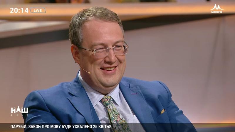 Геращенко Порошенко планує стати наступним Прем'єр-міністром України. НАШ 17.04.19