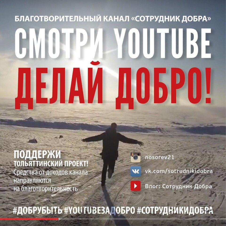 Афиша Тольятти Подписывайтесь на канал *Сотрудник Добра*