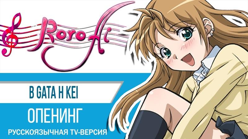 Oshiete A to Z [B Gata H Kei] - OP (TV russian cover)