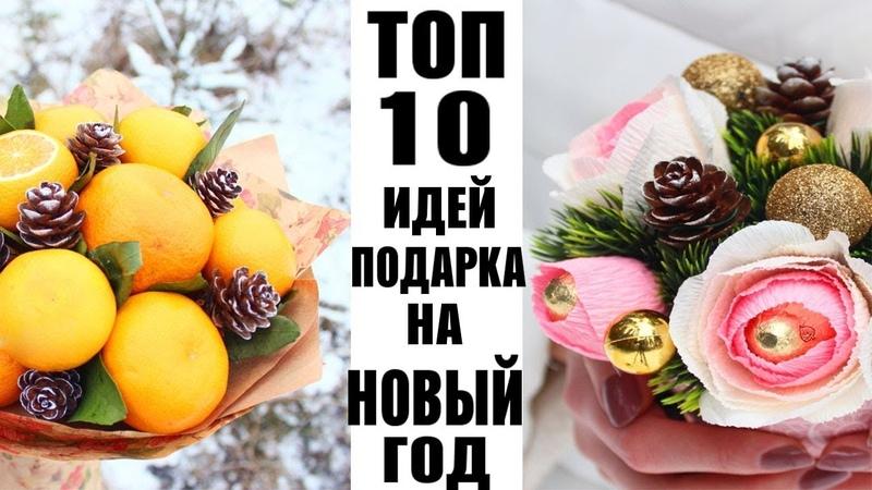 Алина Романовна Подарки на НОВЫЙ ГОД своими руками 2019 Что подарить на новый год своими руками