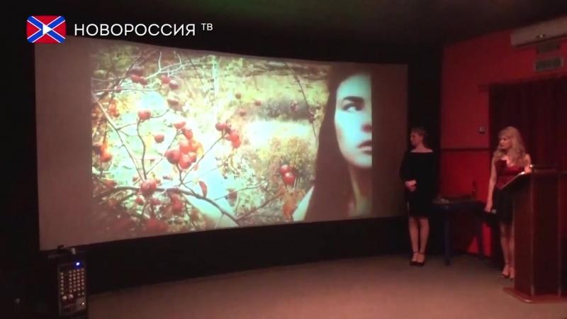 Финал фестиваля аматорского кино в Донецке