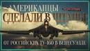 Американцы сделали в штаны от российских Ту-160 в Венесуэле (Руслан Осташко)