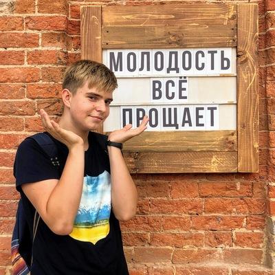 Егор Максимкин