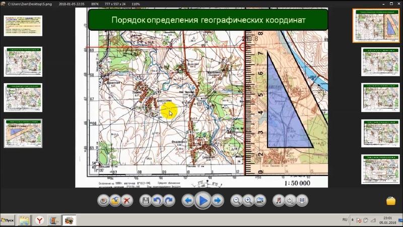 Топография . Определение географических координат на карте . Контрольно проверочные занятия . КПЗ.