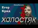 ХОЛОСТЯКЕГОР КРИДФИНАЛ6-зезонПАРОДИЯДАША КЛЮКИКИНАvsВИКТОРИЯ КОРОТКОВА