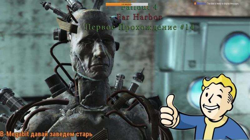Fallout 4 Far Harbor Финал Первое Прохождение 14