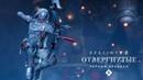 Destiny 2 Отвергнутые Годовой Абонемент Трейлер Кузня Идзанами Черного Арсенала Русская Версия