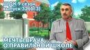 Мечты врача о правильной школе - Доктор Комаровский