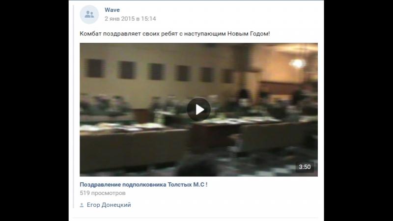 31 12 2014г. Поздравление подполковника Толстых М. С.
