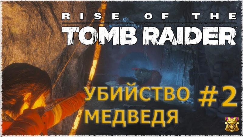ПРОХОЖДЕНИЕ ИГРЫ☛Rise of the Tomb Raider☛ЧАСТЬ2