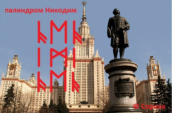 "Палиндром ""Никодим""Автор Сорока"