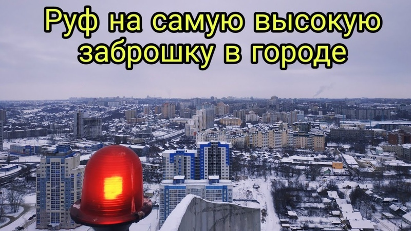 Руф на самое высокое заброшенное здание в городе | дикое принималово | Руф в Липецке
