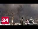 Теракт в Дамаске на юго-востоке города прогремел взрыв - Россия 24