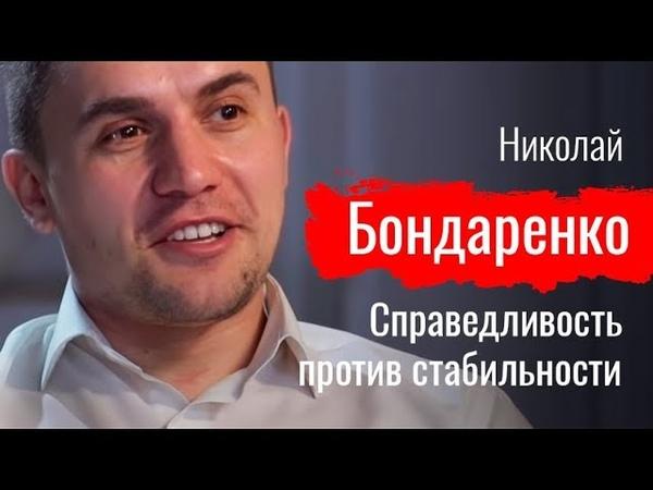 Справедливость против стабильности Николай Бондаренко о борьбе депутата с системой По живому
