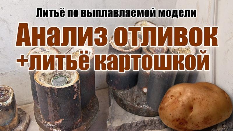 Анализ отливок литьё картошкой