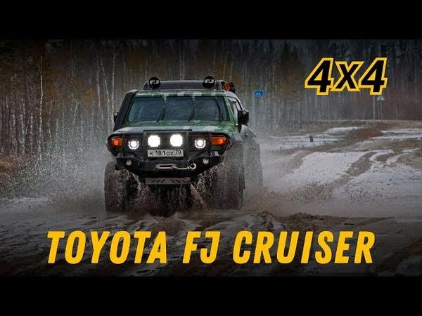 Toyota FJ Cruiser на сибирских зимниках. продороги4х4
