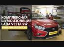 Комплексная шумоизоляция LADA Vesta SW l PMR Service
