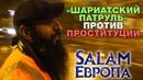 Бородачи гонятся за проститутками и их клиентами Salam Европа
