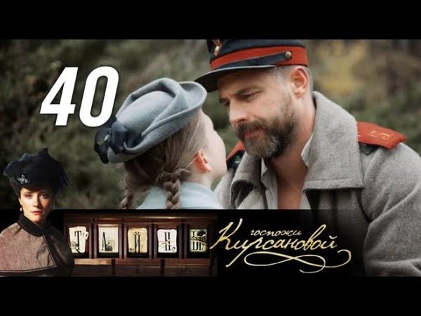 Тайны госпожи Кирсановой Тридцать серебреников 40 серия 2018 История детектив @ Русские сериалы