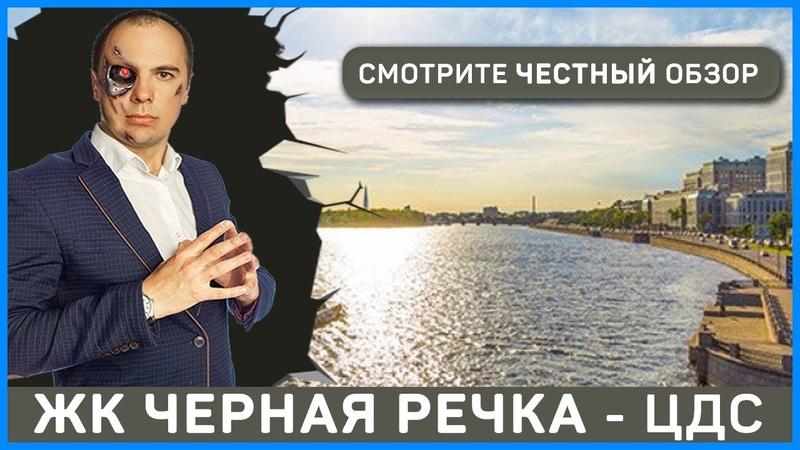 ЖК Черная Речка СПБ - ОТДЕЛ ПРОДАЖ - 8-800-500-40-78 - Застройщик ЦДС