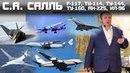 С А Салль F 117 ТУ 114 ТУ 144 ТУ 160 АН 225 ИЛ 96 технологии палеоавиации потеряны