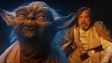 Йода и Люк Скайуокер Звёздные войны Последние джедаи (2017)