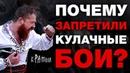 Почему кулачные бои в России под запретом? Утраченная традиция русских боевых искусств
