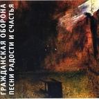 Гражданская Оборона альбом Песни радости и счастья