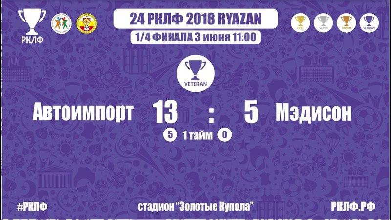 24 РКЛФ Ветеранский Кубок Автоимпорт-Мэдисон 135