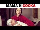 Новые Инста Вайны | Лилия Абрамова, Андрей Борисов
