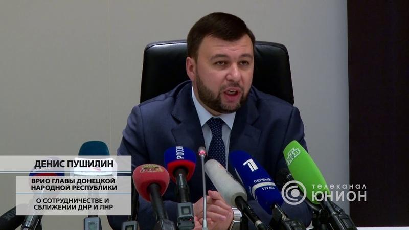 Денис Пушилин о сближении ДНР и ЛНР. 15.11.2018, От первого лица