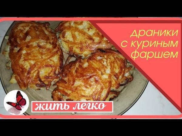 Колдуны или драники картофельные с куриным фаршем О о очень вкусно! HD