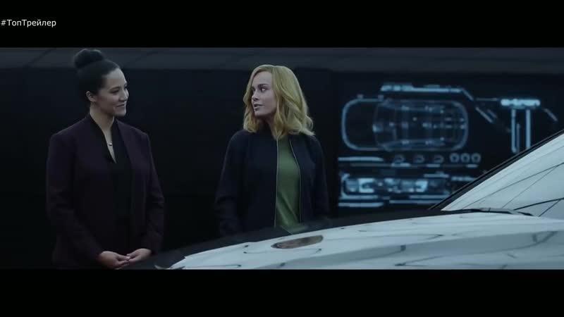 Капитан Марвел в рекламе Audi e tron и Мстителей 4 Финал РУССКИЕ СУБТИТРЫ ТопТрейлер 2019