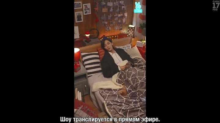[Рус.Саб] SEVENTEEN Jeonghan's LieV @ V app (161023)