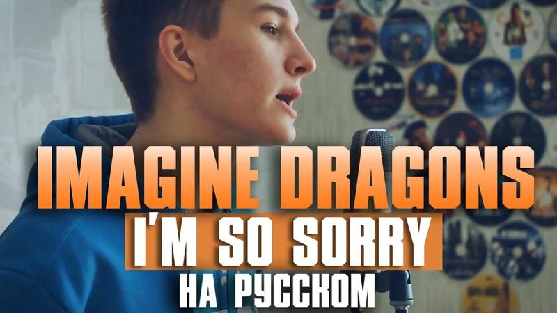 На русском Imagine Dragons — Im So Sorry (Acoustic Cover)