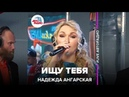 Надежда Ангарская Ищу тебя LIVE Авторадио шоу Мурзилки Live 17 12 18