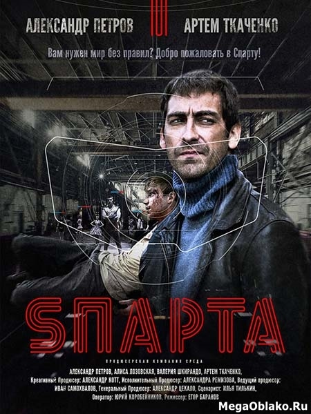 Sпарта (1-8 серии из 8) / 2016 / РУ / WEB-DLRip + WEB-DL (720p) + (1080p)